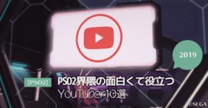 pso2 youtuber